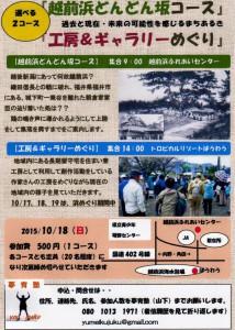 夢育塾2015秋イベント