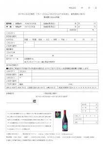 GV2016申込用紙