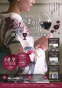 yamagata-winebar20170708